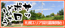 banner_sapporo.png